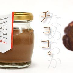 チョコプリン 400円(税別)