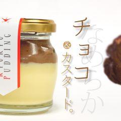 チョコ&カスタード 420円(税別)