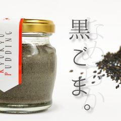 ゴマプリン 400円(税別)