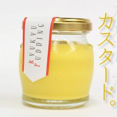 カスタードプリン 380円(税別)