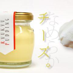 チーズプリン 400円(税別)