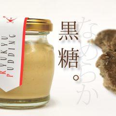 黒糖プリン 400円(税別)