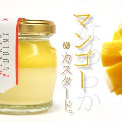 マンゴー&カスタード 420円(税別)