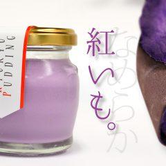 紅芋プリン 400円(税別)