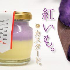 紅芋&カスタード 420円(税別)