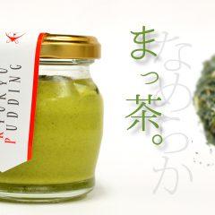 抹茶プリン 400円(税別)