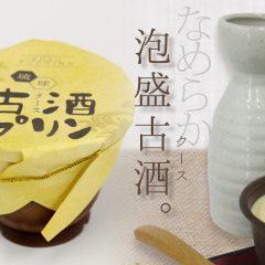 古酒プリン 350円(税別)