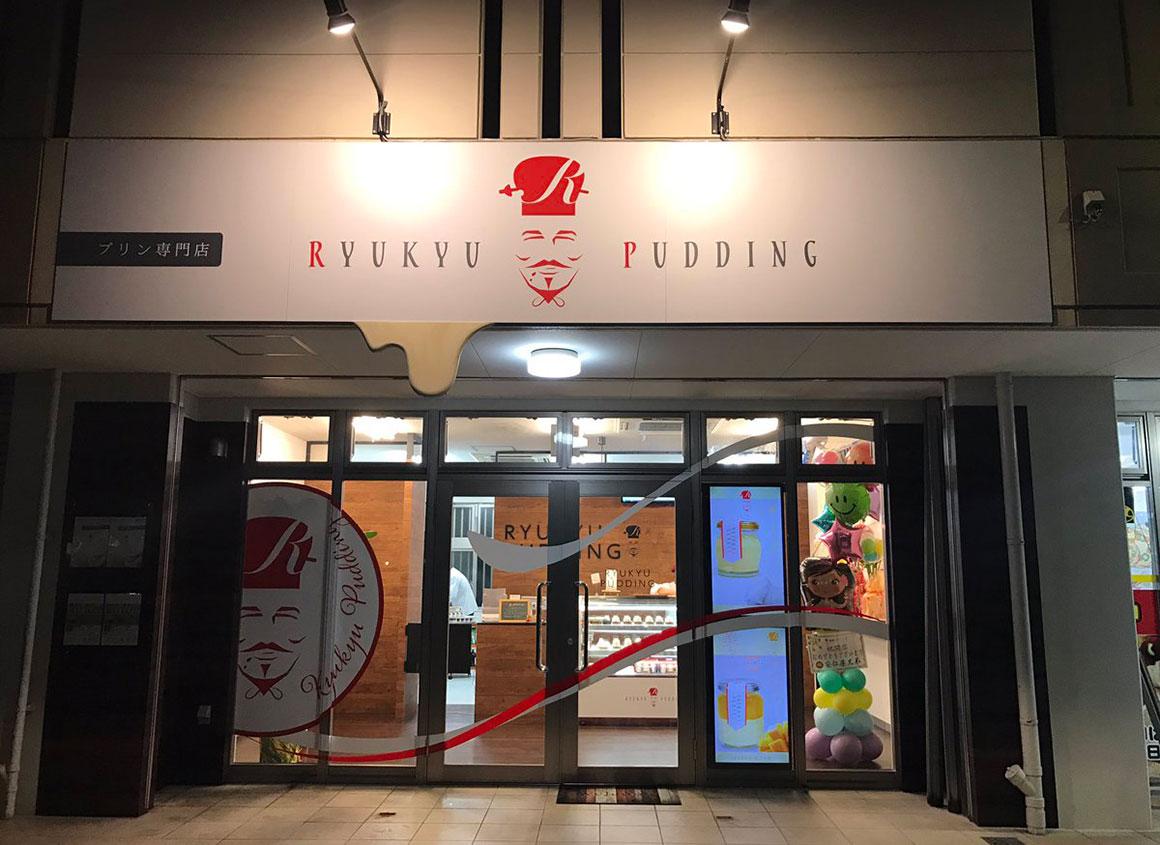 琉球プディング東浜2号店