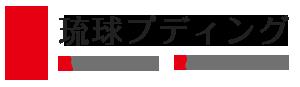 沖縄のプリン専門店琉球プディング